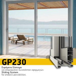 GP 230 300x300 - GP230 ΑΠΛΟ
