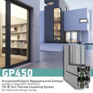 GP 450 300x300 - GP450 ΕΝΕΡΓΕΙΑΚΟ