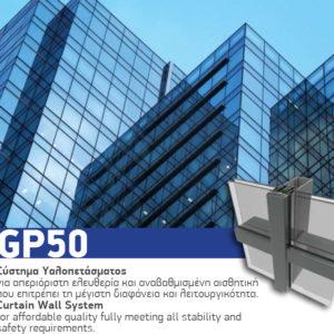 GP 50 300x300 - GP50 ΥΑΛΟΠΕΤΑΣΜΑ