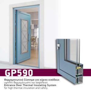 GP 590 300x300 - GP590 ΣΥΣΤΗΜΑ ΓΙΑ ΚΥΡΙΕΣ ΕΙΣΟΔΟΥΣ