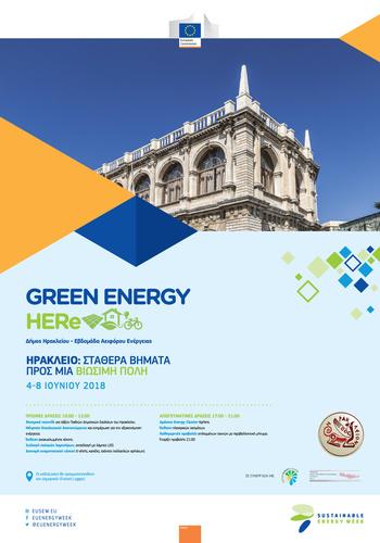 ebdomada aeiforoy energeias   poster - Sustainable Energy Week