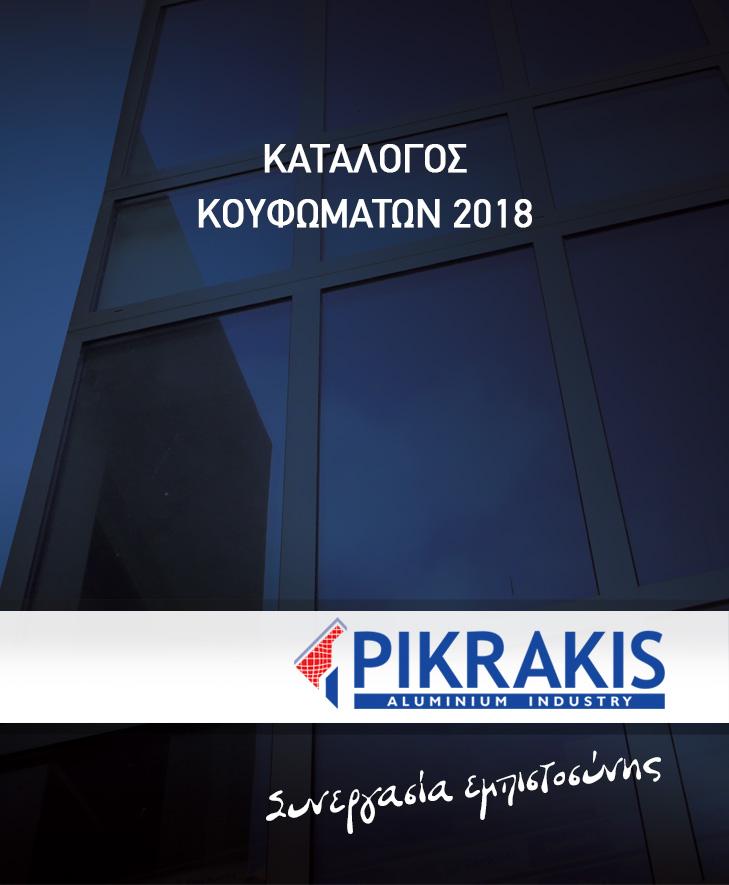 ΚΑΤΑΛΟΓΟΥ-ΚΟΥΦΩΜΑΤΩΝ-2018