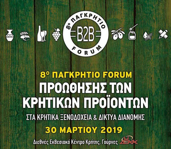 FORUM 2 - 8o ΠΑΓΚΡΗΤΙΟ ΦΟΡΟΥΜ στο ΔΕΚΚ