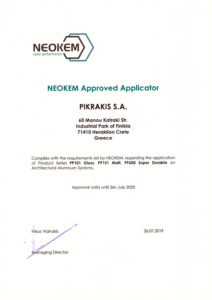 NEOKEM ΕΝ 2020 212x300 - CERTIFICATIONS
