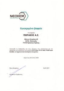 NEOKEM GR 2020 212x300 - ΠΙΣΤΟΠΟΙΗΣΕΙΣ