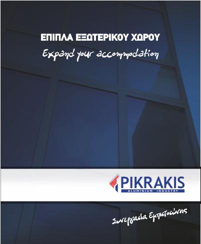 ΓΙΑ ΕΠΙΠΛΑ - ΠΡΟΣΠΕΚΤΟΥΣ (PDF)